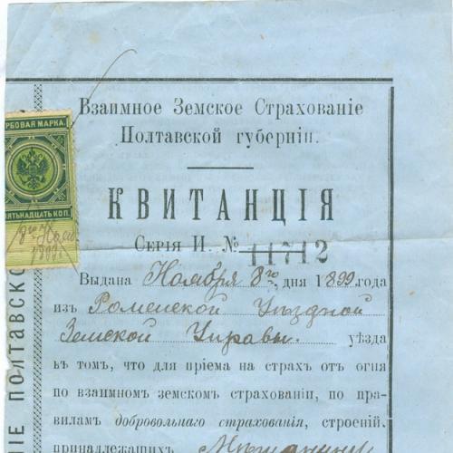 Взаимное Земское Страхование Полтавской Губернии Квитанция 1899 год Ромны Уездная Земская Управа