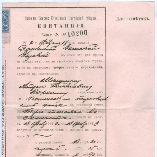 Взаимное Земское Страхование Полтавской Губернии Квитанция 1912 год
