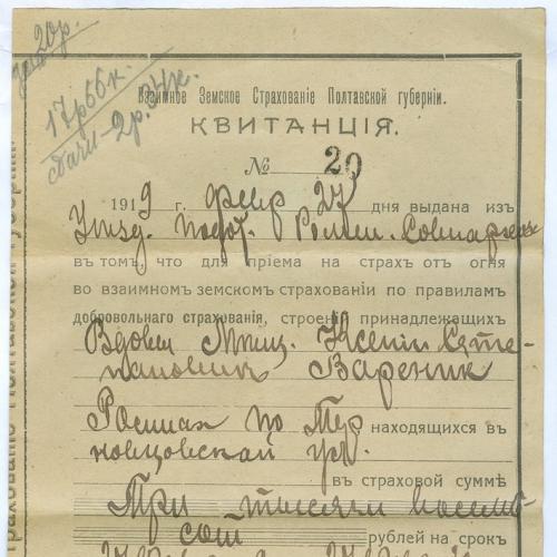 Взаимное Земское Страхование Полтавской Губернии Квитанция 1919 год УНР