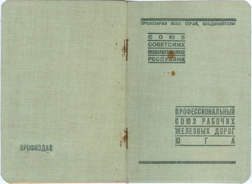 ЮЗЖД Профсоюзный билет Союз Рабочих Железных Дорог 1938 год Непочтовые марки Украина Пропаганда СССР