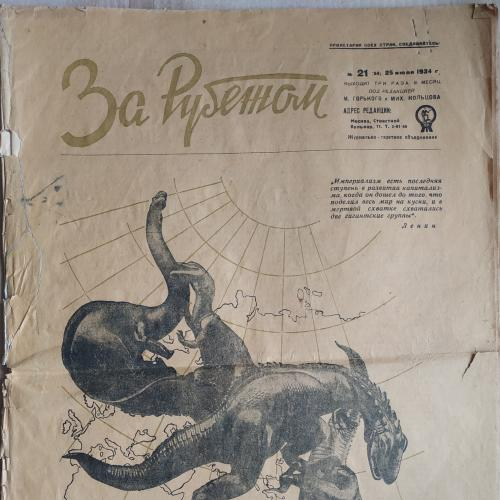 За рубежом №21 1934 Карикатура Пропаганда Реклама Лоторея Осавиахим Худ. Телингатер Фейнберг СССР