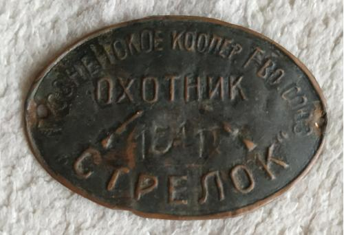 Жетон табличка Грозненское кооперативное Товариществово Союз Охотник Стрелок