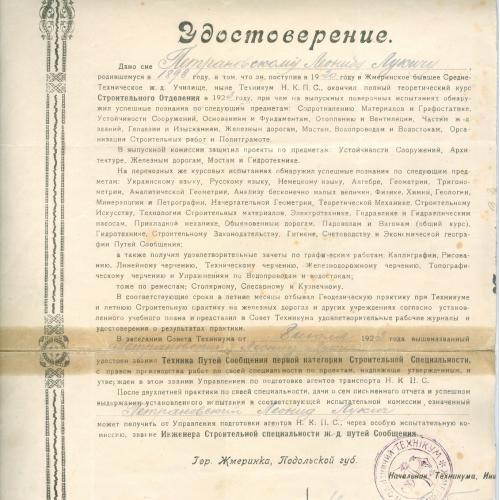 Жмеринка Железнодорожный техникум Удостоверение Свидетельство Инженера строителя путей сообщ. 1923 г