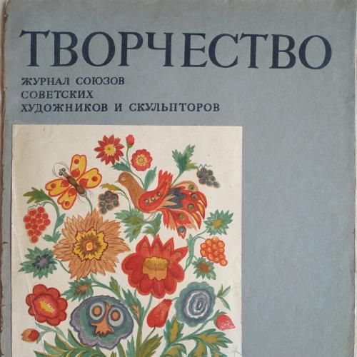 Журнал Творчество 1936 Изогиз Выставка украинского народного искусства Сорочка вышитая Ковер Рушник