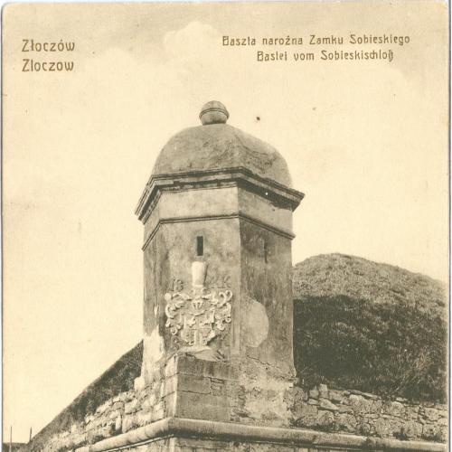 Золочев Угловая башня Замок Собеского Золочів Zloczow Baszta narozna Zamku Sobieskiego Landesberg