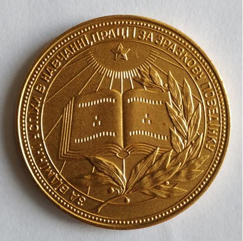 Золотая школьная медаль УССР Украина