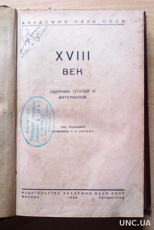 18 век. 1935 г.