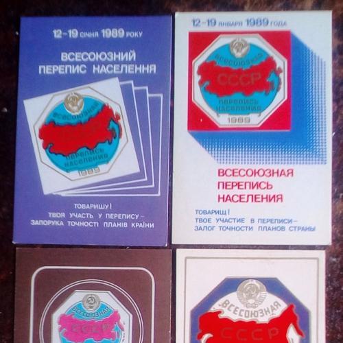 4 календарика Перепись населения.