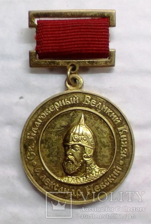 """А. Невский"" церковная медаль."
