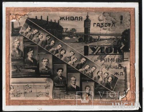 Фото работников ЮЖД станции Ромны 1929 г.