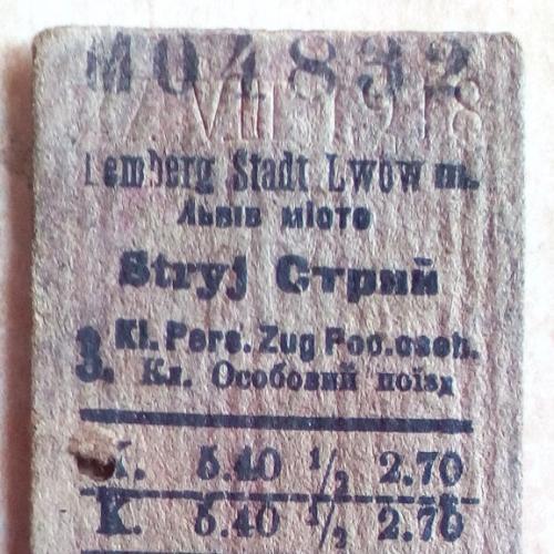 ЖД билет Зап. Украины 1918 г . Львов - Стрий.