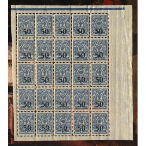 Лист марок Гражданская Война Дон.Армия 1918г.№ 5 А лист