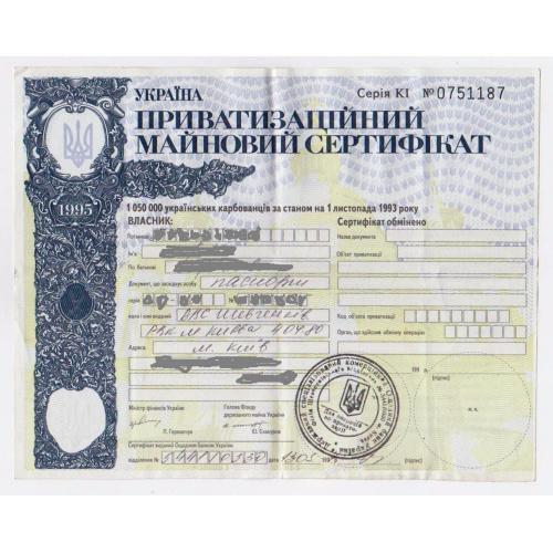Приватизационный  Сертификат