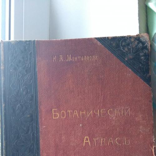Ботанічний атлас Н.А. Монтеведре 3 видання.