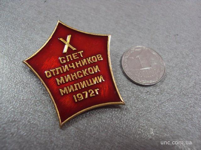 знак 10 слет отличников минской милиции 1972 мвд ссср №2626