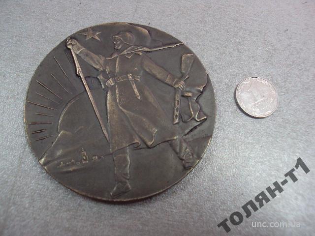 медаль настольная 25 лет освобождения закарпатья советской армией №10353