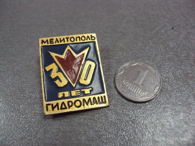 30 лет гидромаш мелитополь
