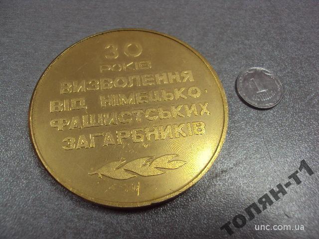 медаль настольная 30 лет освобождения хмельницкий 1944-1974 №10671