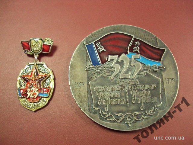 325 лет воссоединения украины с россией лот