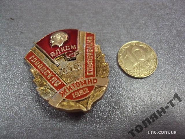 35 комсомольская конференция житомир влксм 1982