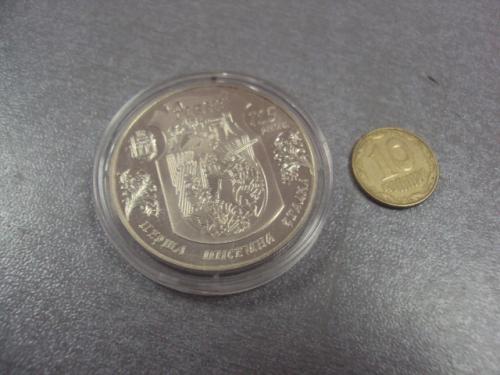 5 гривен 2008 725 лет ровно №221