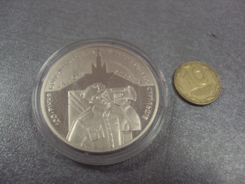 5 гривен 2016 100 лет легиону стрельцов №226