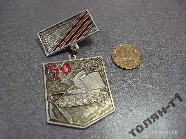 6 гвардейская танковая армия 50 лет