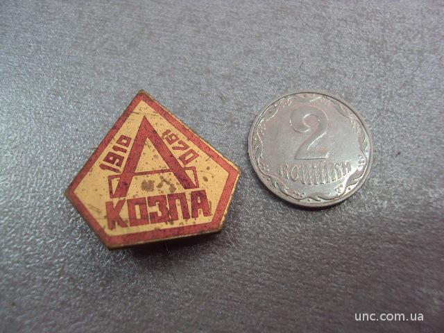 знак 60 лет предприятие козпа 1910-1970 №11145