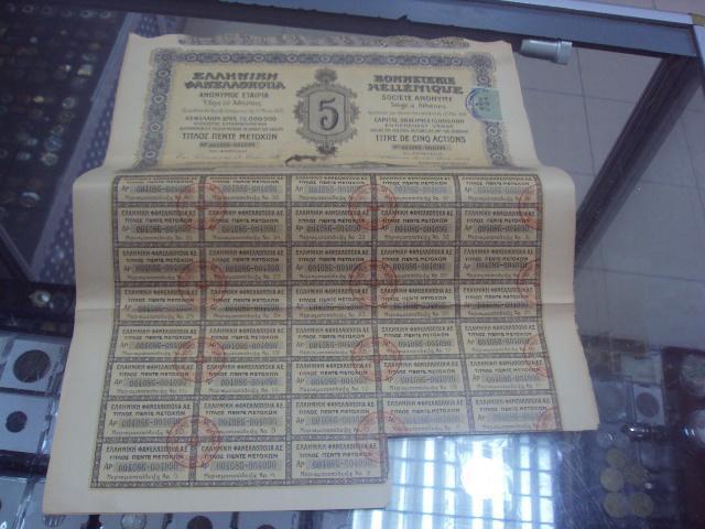 акция греция 1926 лот 10 шт №370