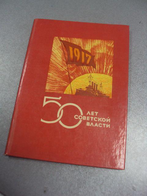 альбом для марок 50 лет ссср октябрьская революция 1917