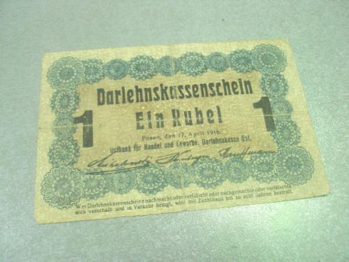 банкнота 1 рубль 1916 познань германия №193