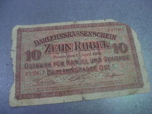 банкнота 10 рублей 1916 познань германия №189