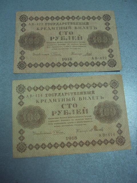банкнота 100 рублей 1918 год россия лот 2 шт №538
