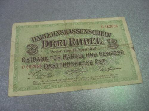 банкнота 2 рубля 1916 познань германия №192