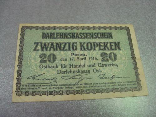 банкнота 20 копеек 1916 познань германия №190