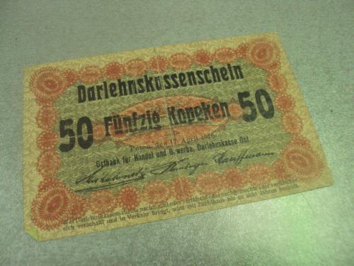 банкнота 50 копеек 1916 познань германия №194