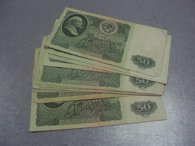 банкнота 50 рублей 1961 год лот 11 шт №23