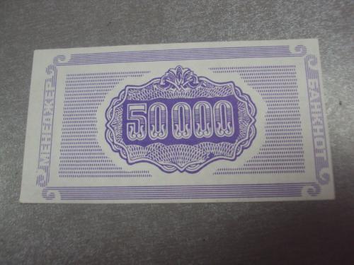 банкнота 50000 монополия №4326