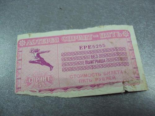 банкнота билет лотерея спринт 5 1993 №1780