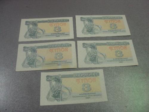 банкнота Украина купон 3 карбованца 1991 год ЛЮКС лот 5 шт №263