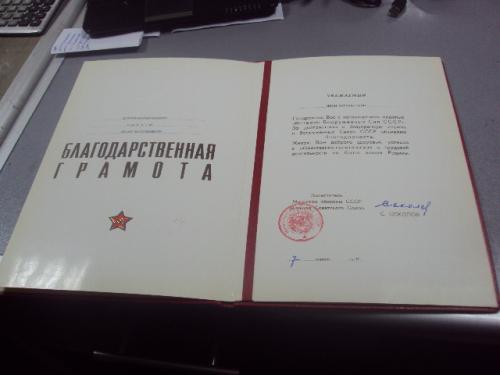 благодарственная грамота в папке 1983 подпись маршал соколов №10904