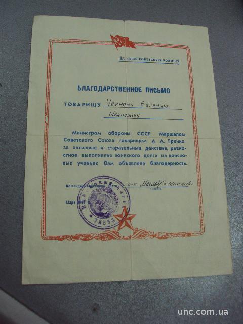 благодарственное письмо маршал гречко 1973