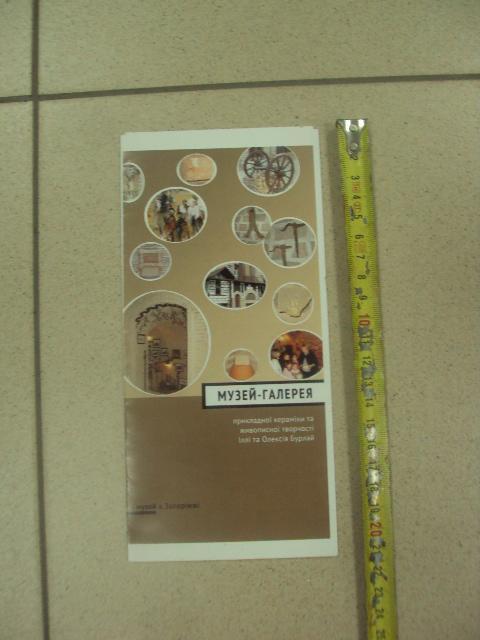 буклет музей-галерея илья и алексей бурлай запорожье №8318