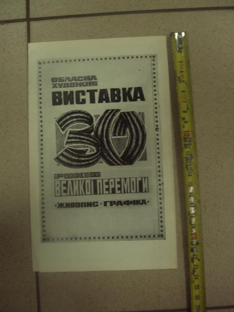 буклет персональная выставка эдуард миляр хмельницкий 1974 №8316