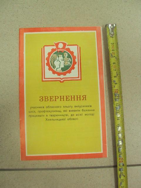 буклет влксм обращение выпускников хмельницкий 1983 №8326