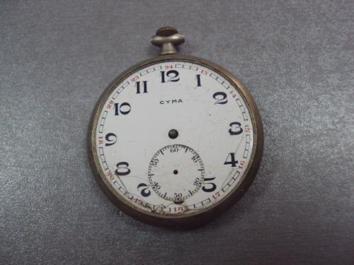 часы карманные Cyma №3027