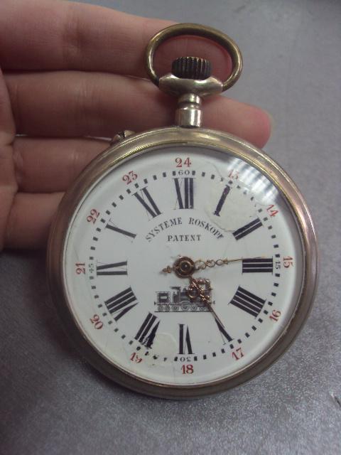 часы карманные systeme roskopf patent паровоз №40