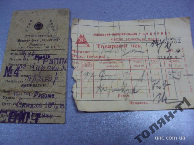 чек на покупку шубы каракуль 1940 львов универмаг