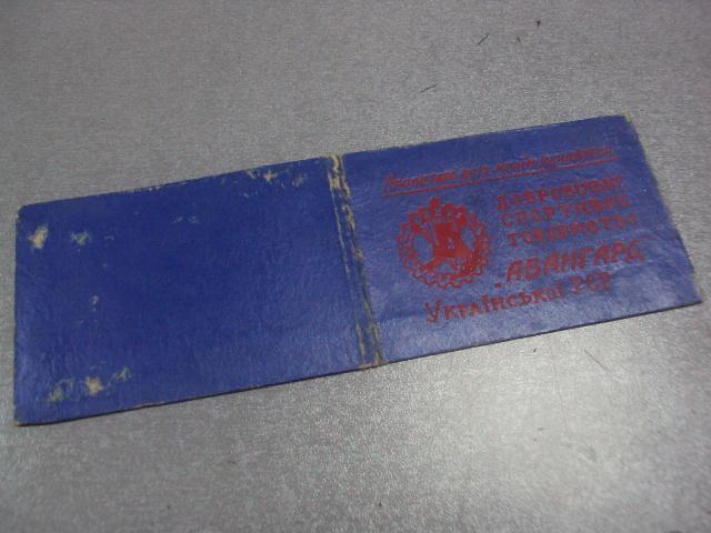 членский билет авангард 1964 №498