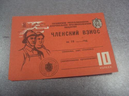 членский билет членский взнос 10 копеек противопожарное общество усср 1973 №10897